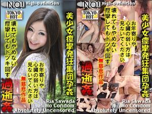 Tokyo-Hot n0844: Masochistic Urinal-Ria Sawada