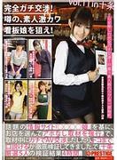 [YRH-042] 完全ガチ交渉!噂の、素人激カワ看板娘を狙え!vol.11