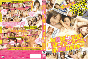 (SSKX-005) Sasuke X 05 Capture 2 &#8211; Nei Nanami, Riku Shiina, Yui Aoyama, Momo Junna