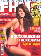 th 51667 septimiu29 AudrinaPatridge FHMRussia June20101 122 519lo Audrina Patridge FHM Russia