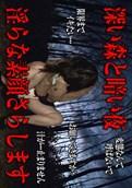 Pacopacomama – 100914_261 – Mayumi Hoshina